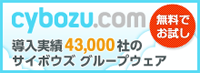 シェアNo.1のクラウドグループウェア「cybozu.com」サイボウズ株式会社