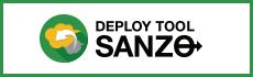 kintoneアプリデプロイツール「SANZO」