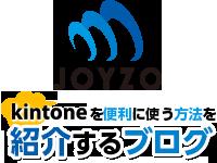 kintoneを便利に使う方法を紹介するブログ