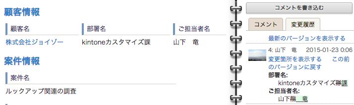 スクリーンショット 2015-01-23 0.11.53