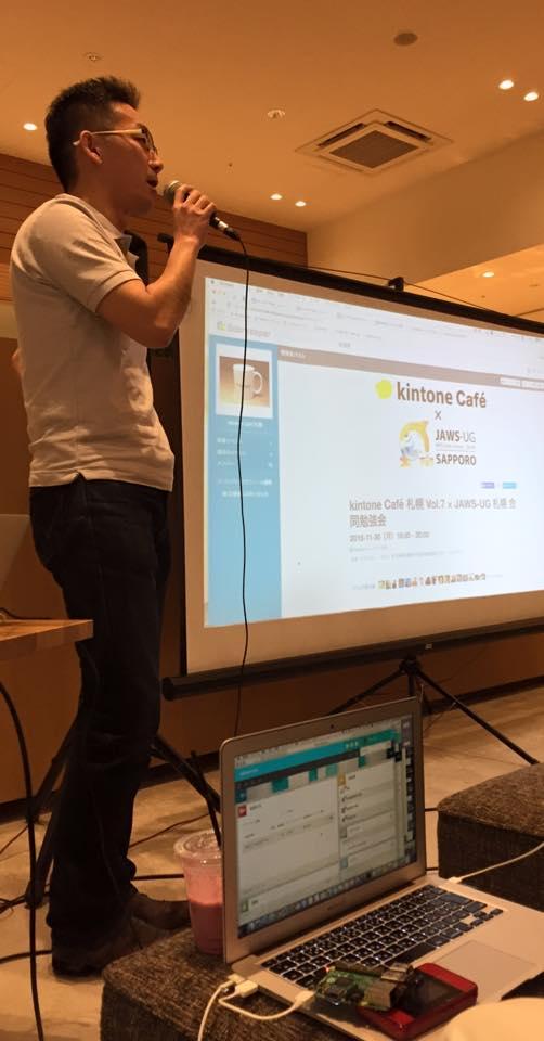 「kintone Café 札幌 Vol.7 × JAWS-UG 札幌 合同勉強会」に参加してきました